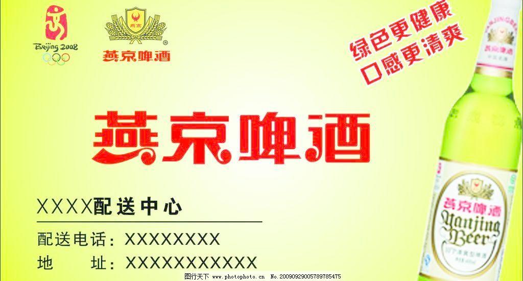 燕京啤酒名片矢量素材