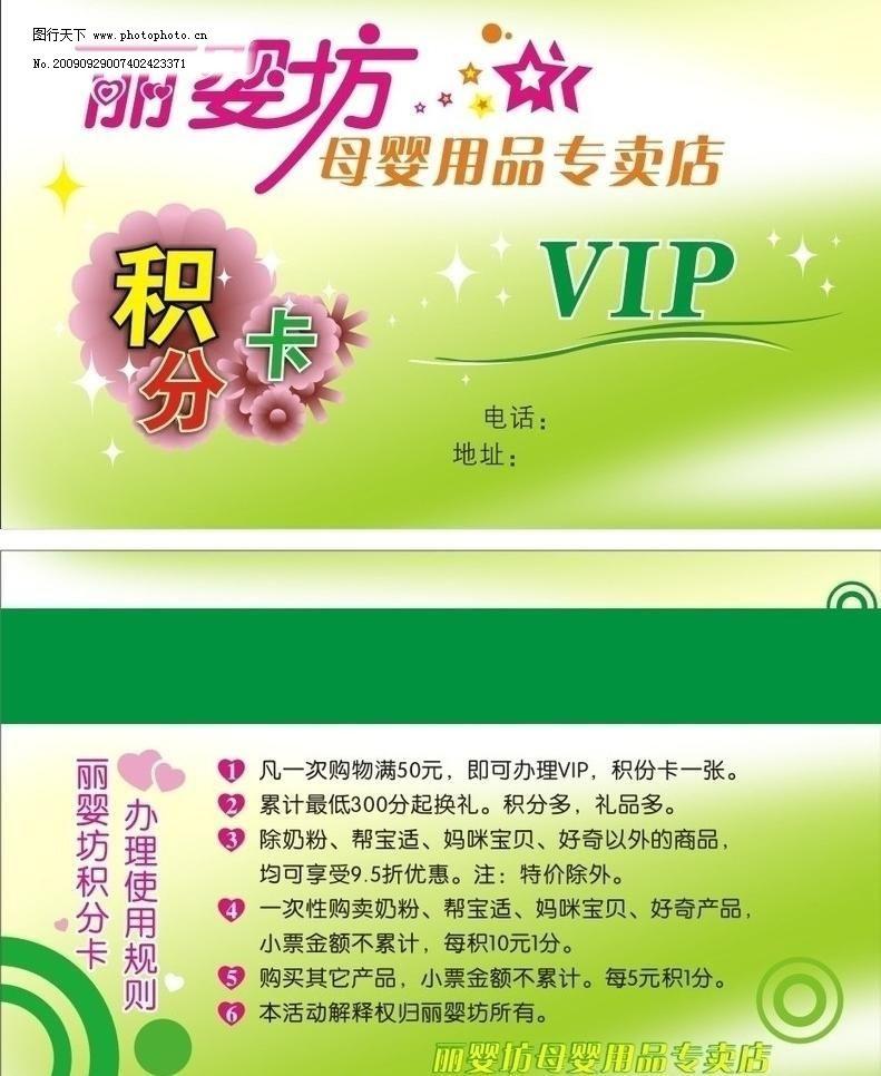 vip会员卡矢量图 广告设计 积分卡 名片卡片 母婴用品专卖 丽婴坊