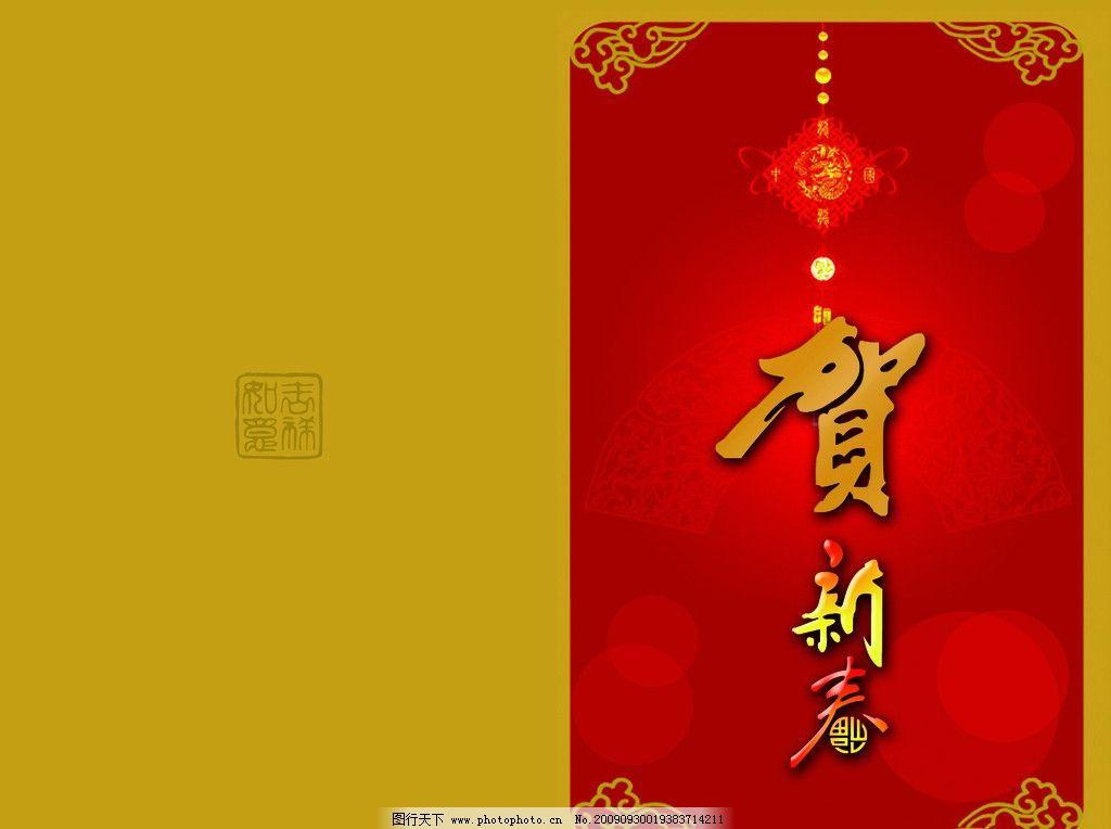 贺卡 贺年卡 贺卡封面 中国结 春节 节日素材 源文件