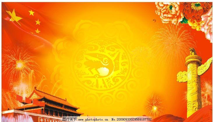 焰火 烟火 天安门 华表 国旗 舞台 背景 中国 底纹 国庆素材 国庆海报