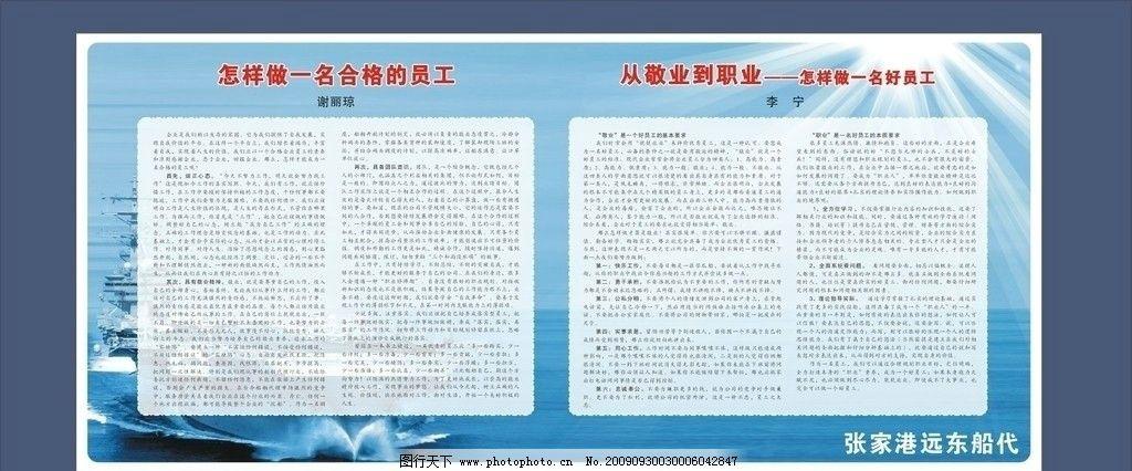 国庆海报 航空母舰 大海 光芒 海报设计 广告设计 矢量 cdr