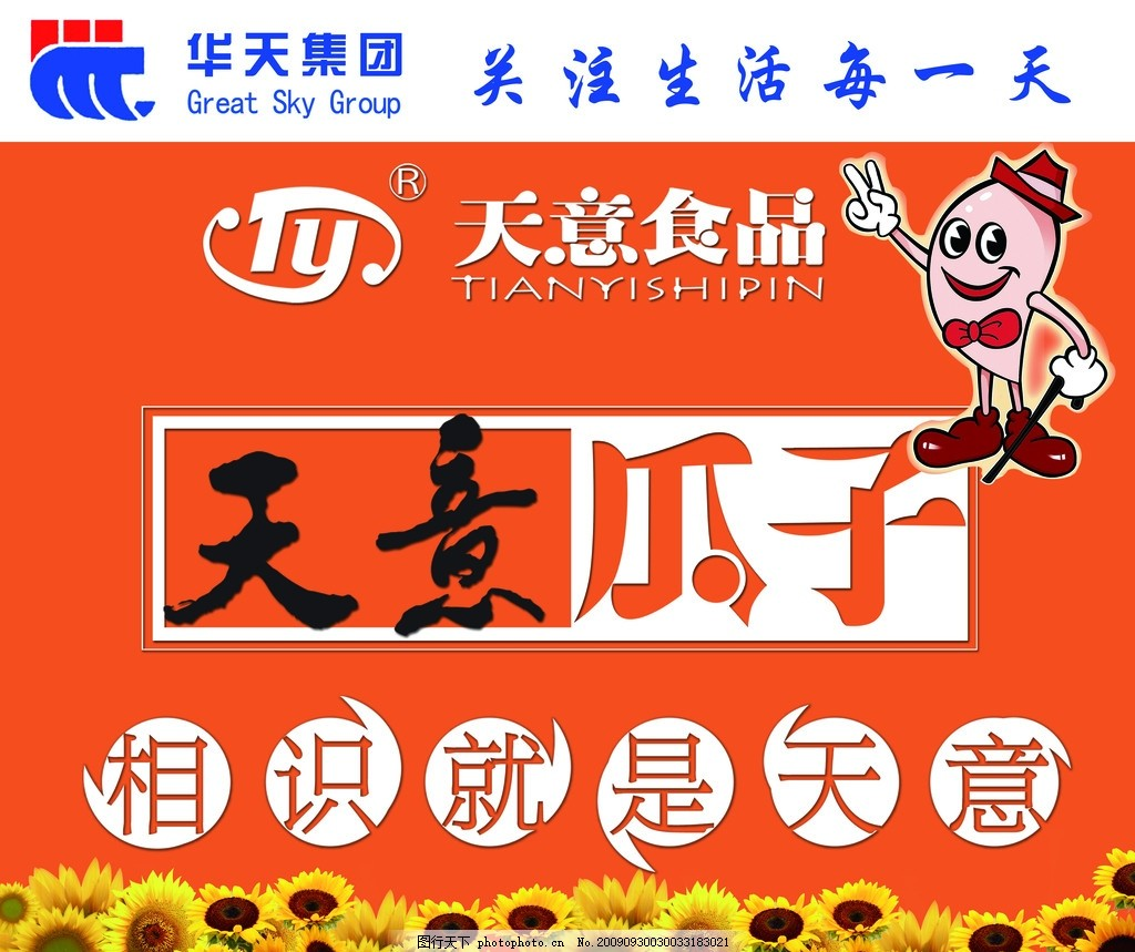 天意瓜子 天意食品 海报分层素材 海报设计 广告设计模板 源文件 60