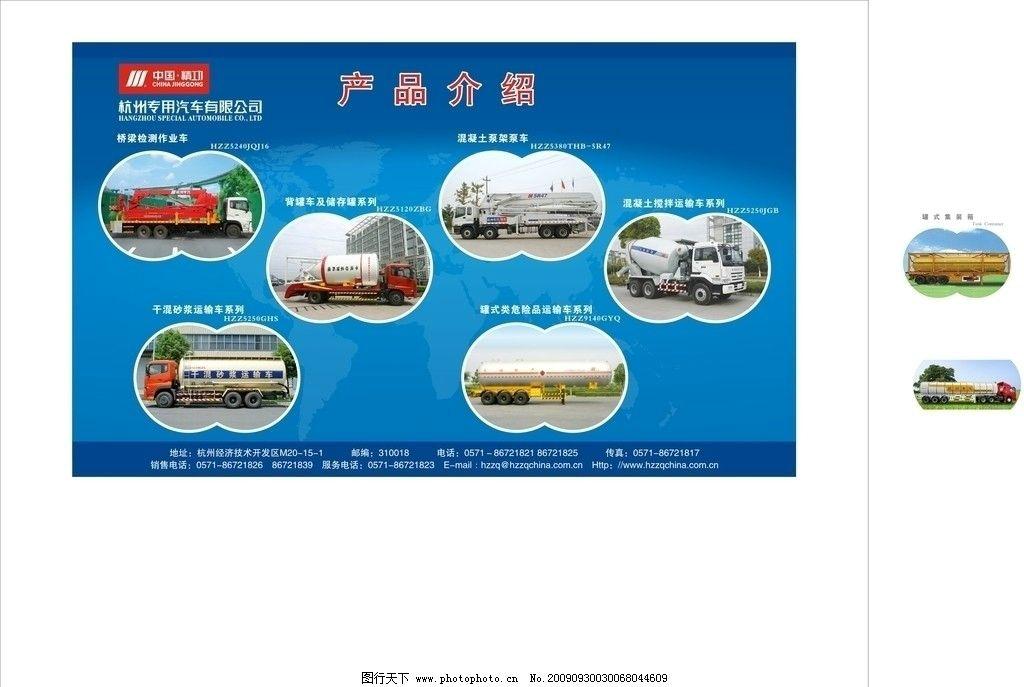 作业车海报 各类作业车 中国精功 杭州专汽 海报设计 广告设计 矢量