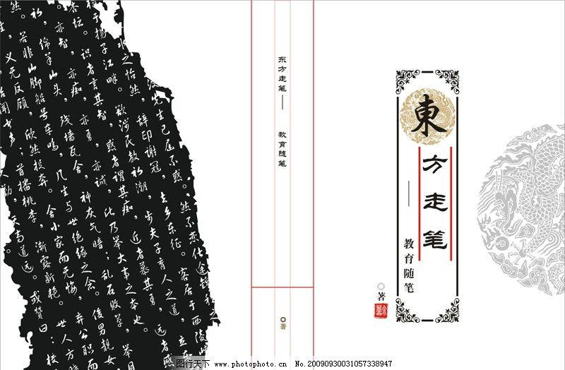 东方走笔 白底 素雅 底图 书籍 不规则 其他设计 广告设计 矢量