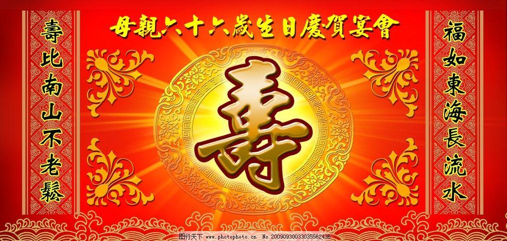 寿宴背景 祝寿 生日庆典 寿字 光芒 红背景 六十六大寿 生日宴会 花纹