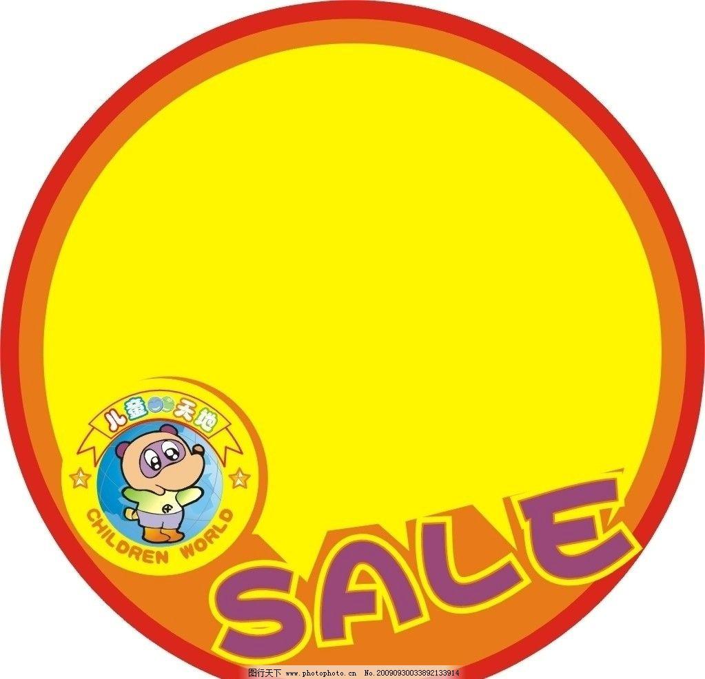 儿童天地 logo 标志 sale 圆形 商场pop 矢量 小熊 星星 笑脸 矢量