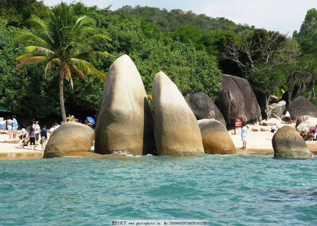 天涯海角 三亚 五指山 海边 礁石 自然风景 自然景观 摄影 180dpi jpg
