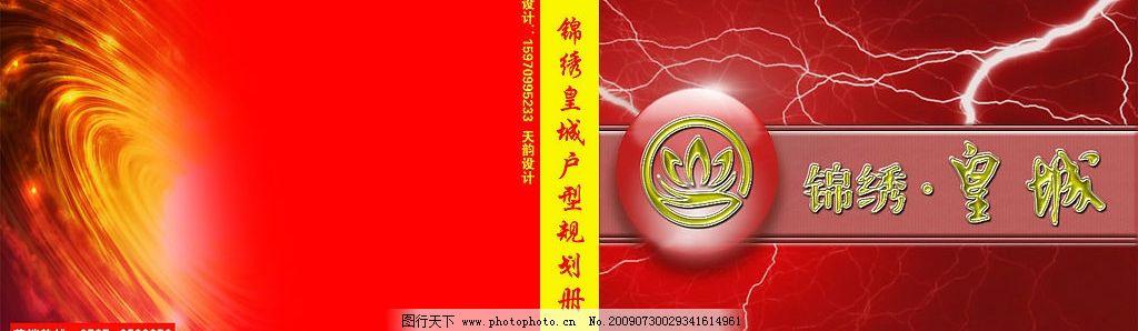 画册设计,锦绣皇城,户型手册设计,广告设计模板,源文件库,72DPI,PSD