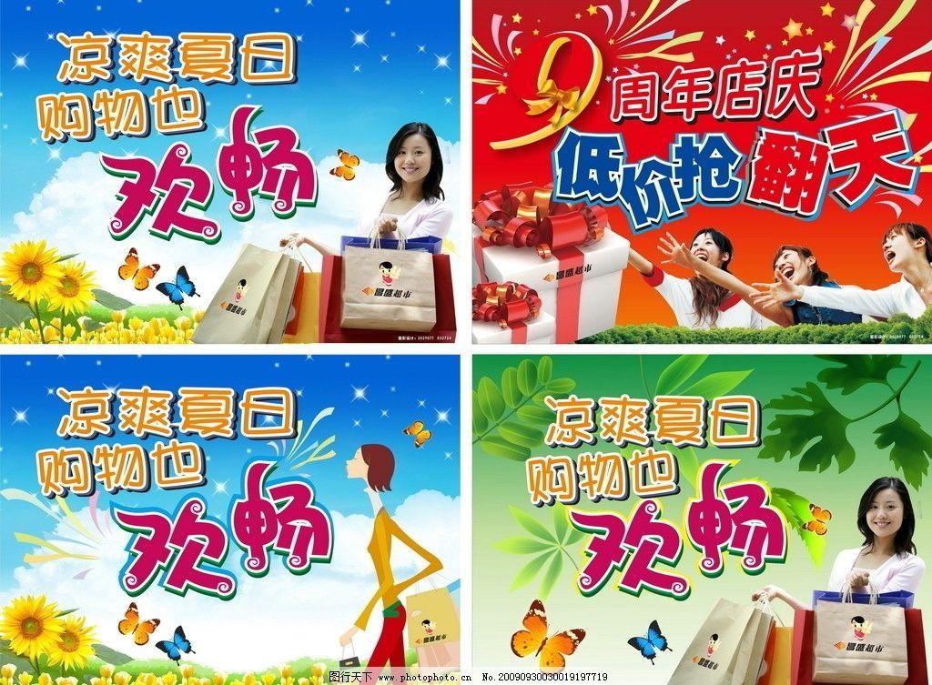 超市海报,年庆海报,店庆广告,pop,周年庆挂牌,购物,购物美女