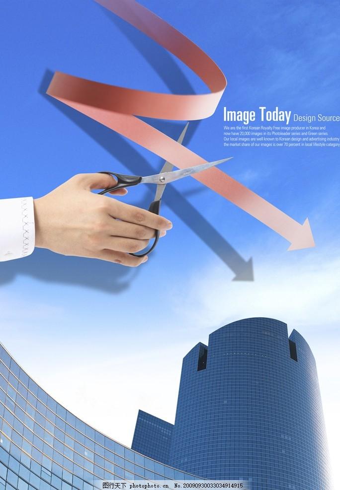 商业信息 科技元素 商务背景 手 剪子 丝带箭头 楼 天空 源文件