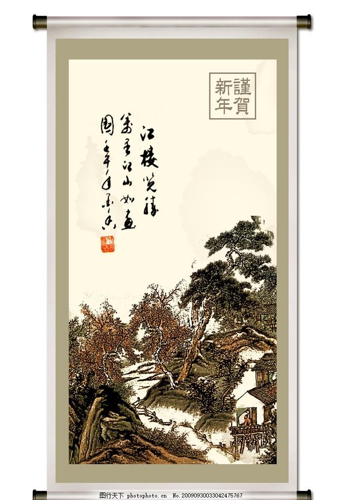国画山水 墨迹 画卷 书法 中国风 源文件