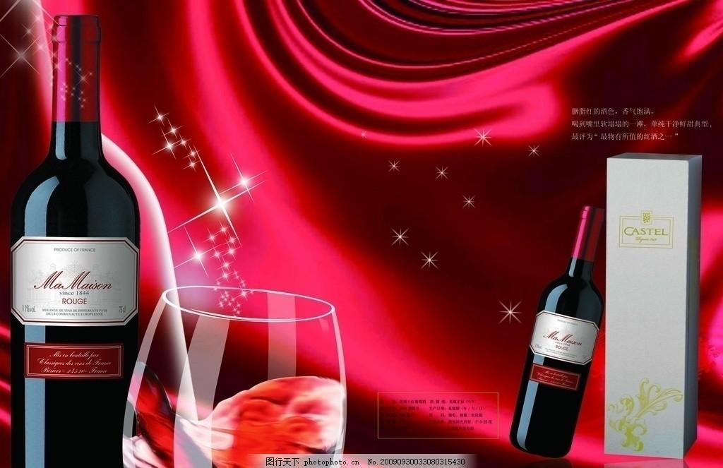 红酒画册 红酒包装盒 高脚杯 源文件